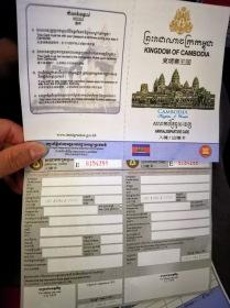 Kamboçya vize formu